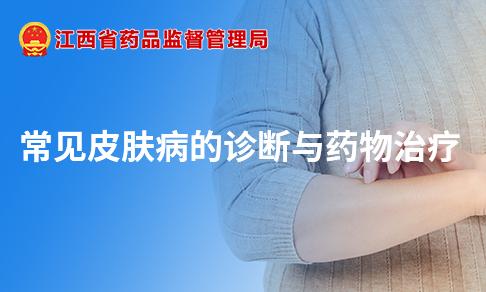 常见皮肤病的诊断与药物治疗