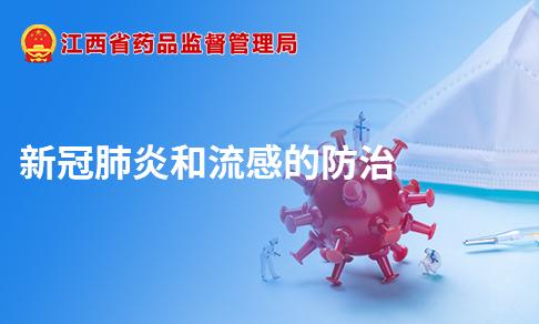 新冠肺炎和流感的防治