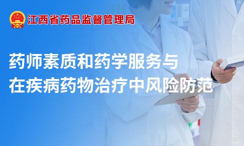 药师素质和药学服务与在疾病药物治疗中风险防范