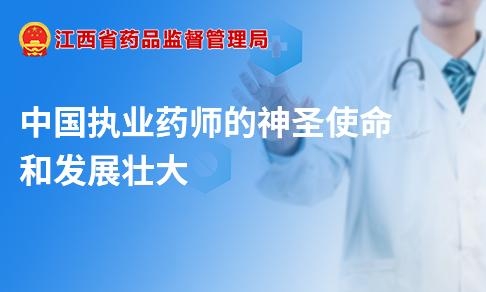 中国执业药师的神圣使命和发展壮大