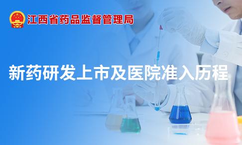 新药研发上市及医院准入历程