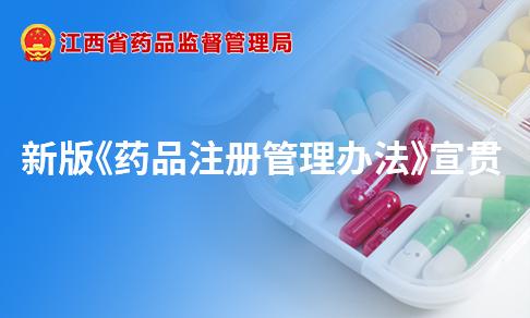 新版《药品注册管理办法》宣贯