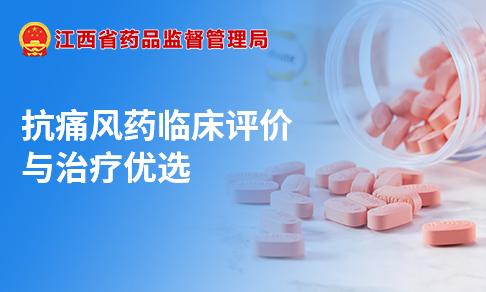 抗痛风药临床评价与治疗优选
