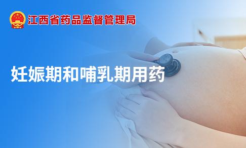 妊娠期哺乳期用药