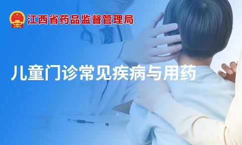 儿童门诊常见疾病与用药