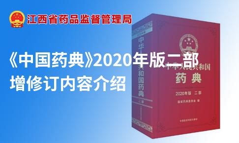 《中国药典》2020年版二部增修订内容介绍