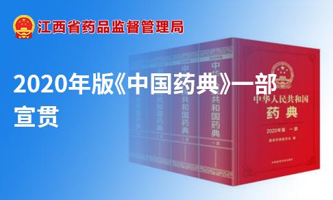 2020年版《中国药典》一部宣贯