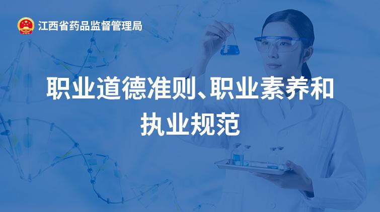 治素质和职业道德_继续教育江西省执业药师理系统官方平台