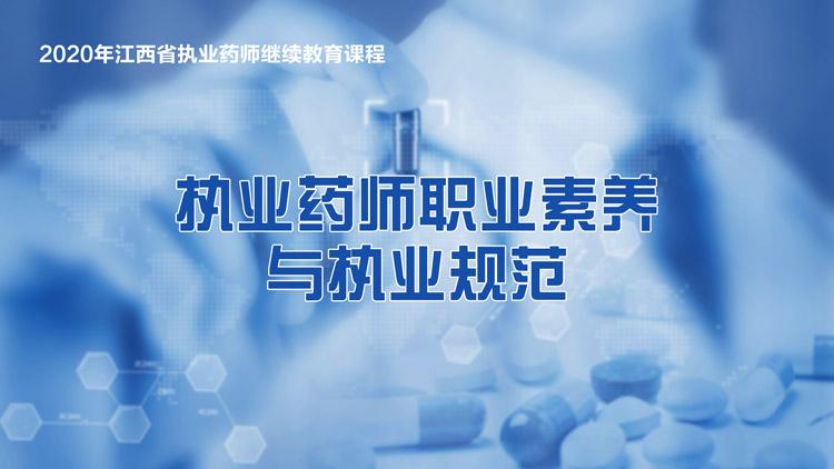 执业药师职业素养与执业规范