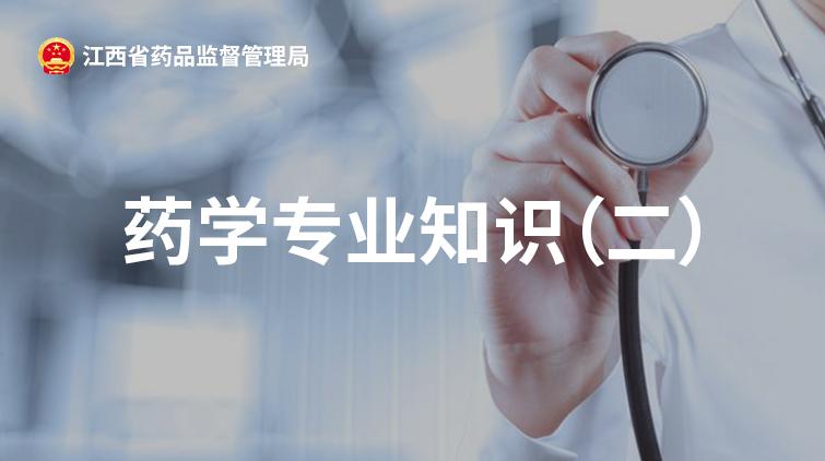 药学专业知识(二)
