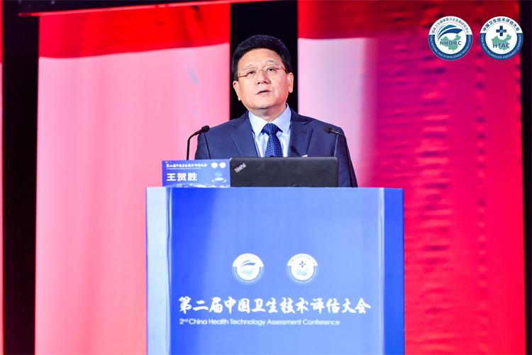 第二届中国卫生技术评估大会在京举行