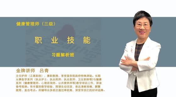 健康管理师职业技能-习题解析班