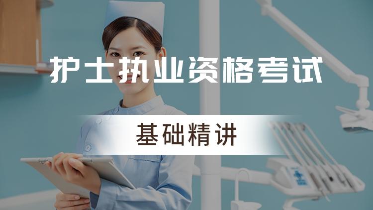 护士执业资格考试--基础精讲