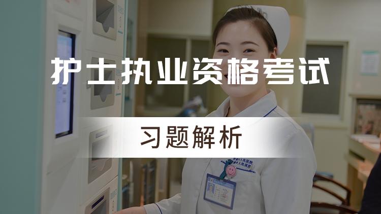 护士执业资格考试--习题解析
