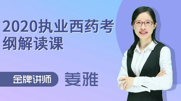 2020年执业(西药)考纲讲解