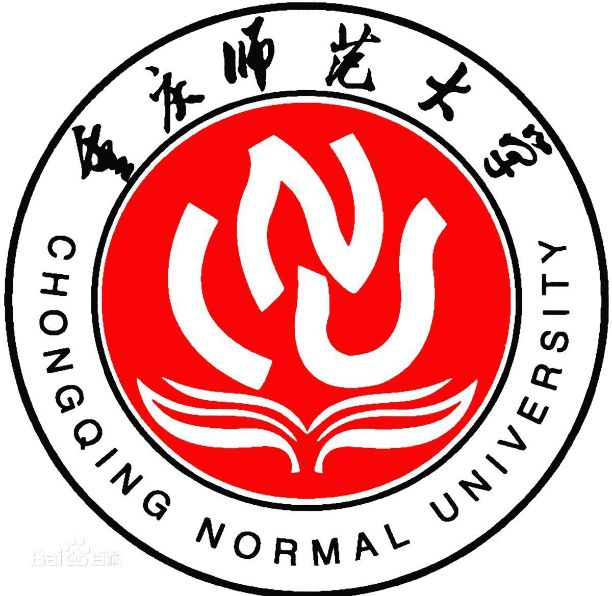 重庆师范大学