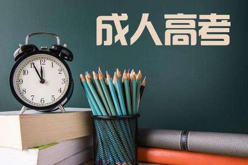 2020年成人高考报名什么时间截止?