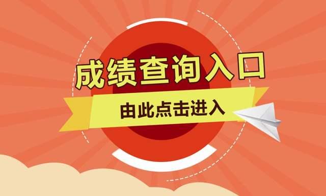 查成绩!江西省2020年成人高考成绩查询入口已开通(内附录取分数线)