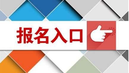 2020年河北省张家口成人高考报名入口