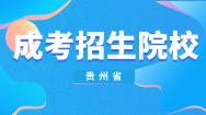 2021年贵州省成人高考省外招生院校
