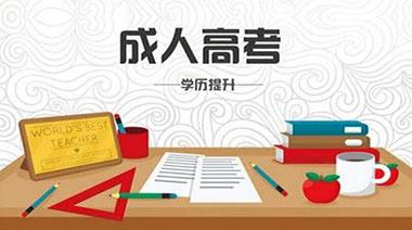 河南2019年成人高考准考证打印时间10月中旬