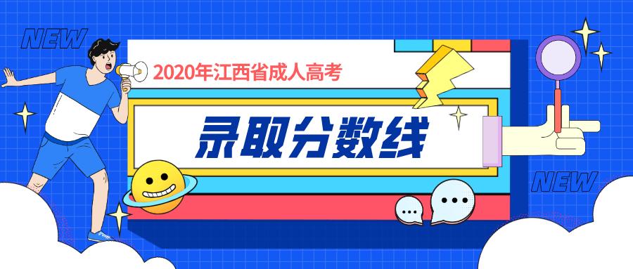 通知:2020年江西成人高考录取分数线最新出炉!