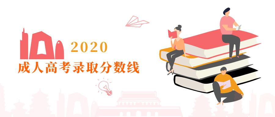 重庆市2020年各类成人高校招生录取最低控制分数线公布