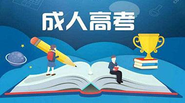 2020年江西南昌大学成人高考报名专业