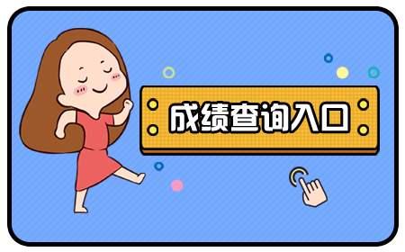 2019年江西成人高考成绩查询及考生录取工作时间安排