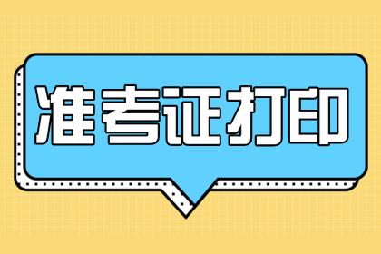 2020年江苏省成人高考准考证打印入口