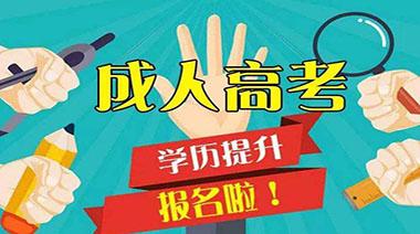 江西省2020年成人高校招生网上录取征集志愿(专科起点升本科层次)预测
