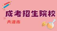 2021年天津市成人高考市外招生院校