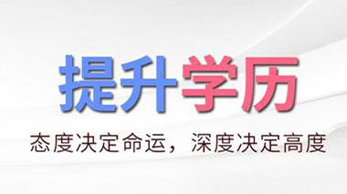 华东交通大学2020年度成人高考申请学士学位专业课考试的报名通知