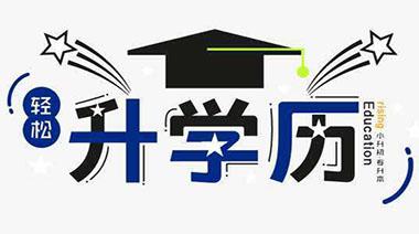 2019河南成人高考准考证打印入口