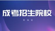 2021年青海省省成人高考省内招生院校