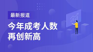 2020年江西省成人高考报名总人数创历史新高