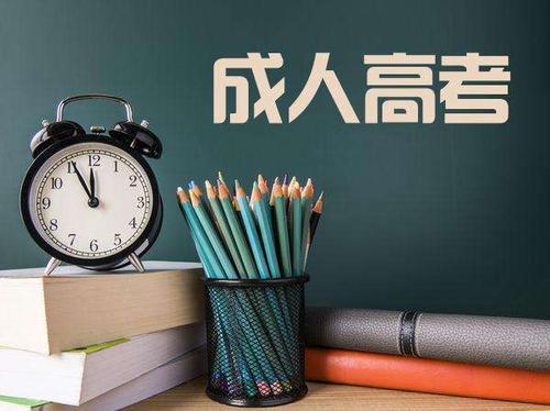 2019年成人高考专科考试与本科考试科目一样吗