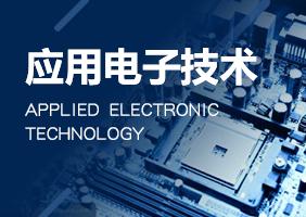 应用电子技术专业就业方向与就业前景