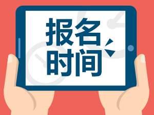 2020年河北省邯郸成人高考报名时间