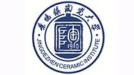 2020年景德镇陶瓷大学成人高考招生简章