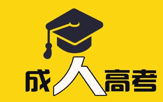 成人高考专升本要考哪几门科目?