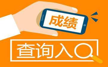 2019年云南省各类成人高校招生录取最低控制线(公布)