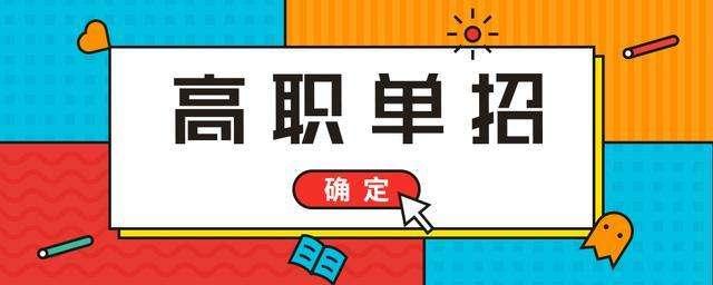 关于印发《江西省2020年高等职业教育单独招生实施办法》的通知