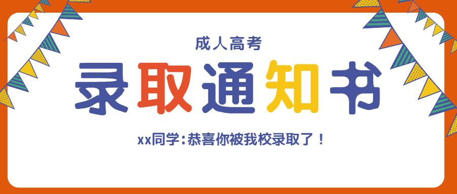2020年江西成考录取通知书发放中~