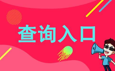 2019年甘肃省成人高考成绩查询时间:11月22日