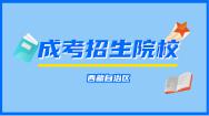 2021年西藏自治区成人高考区外招生院校