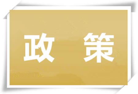 九江学院成人高考的优惠政策有哪些?