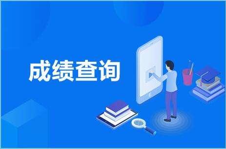 2020年江西成考成绩查询时间