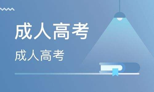 2019年海南成人高考录取查询入口:海南省考试局