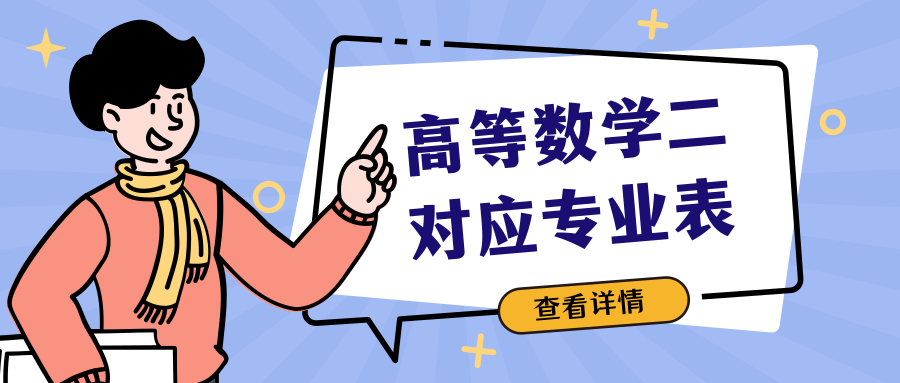 2020年江西成考专升本备考高等数学二专业汇总表